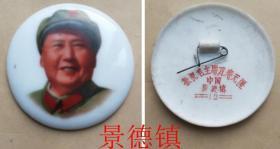 毛主席彩色陶瓷像章-毛主席万岁、中国景德镇(3)