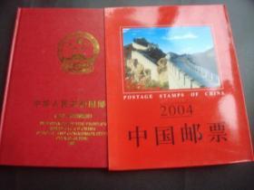 2004年中国邮票年册.