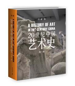 20世纪中国艺术史