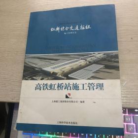 高铁虹桥站施工管理