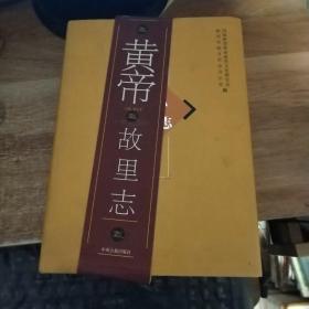 皇帝故里志--河南新郑黄帝故里文化研究会编--新郑市地方史志办公室编   (一版一印)