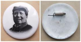毛主席黑白陶瓷像章-带八角帽头像