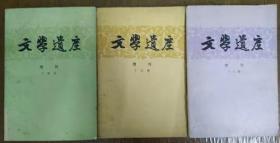 文学遗产  (三册)