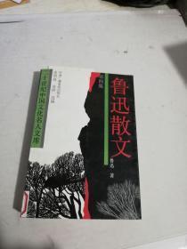 鲁迅散文 第四集(馆藏)