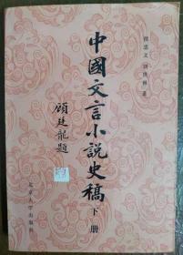 中国文言小说史稿(下册)