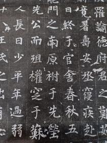 【唐代】李坦拓片原石原拓  拓工精湛  内容完整  字迹清晰  书法精美