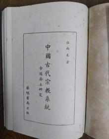 中国古代宗教系统帝道后土研究