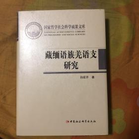 藏缅语族羌语支研究