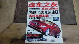 汽车之友 2003-10