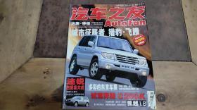汽车之友 2003-12