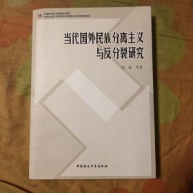 当代国外民族分离主义与反分裂研究 (货号S7)