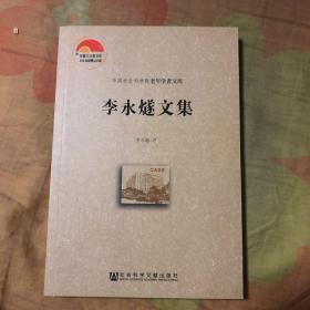 李永燧文集 (货号S7)