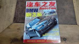 汽车之友 2005-20