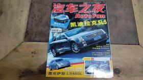 汽车之友 2007-4
