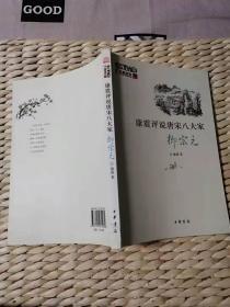 【珍罕 签名 有日期】 康震评说唐宋八大家 柳宗元  ==== 2010年1月 一版一印 80000册