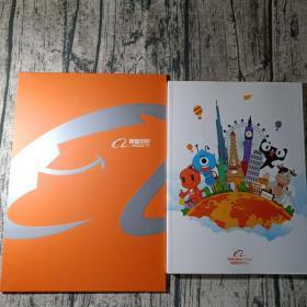 阿里巴巴邮票册+介绍阿里巴巴集团册子一本【两本合售】