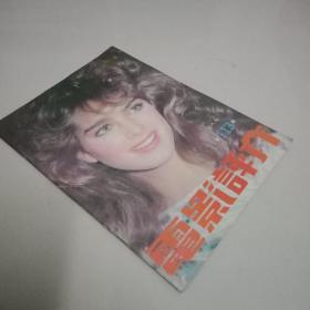电影评介1988年第7期