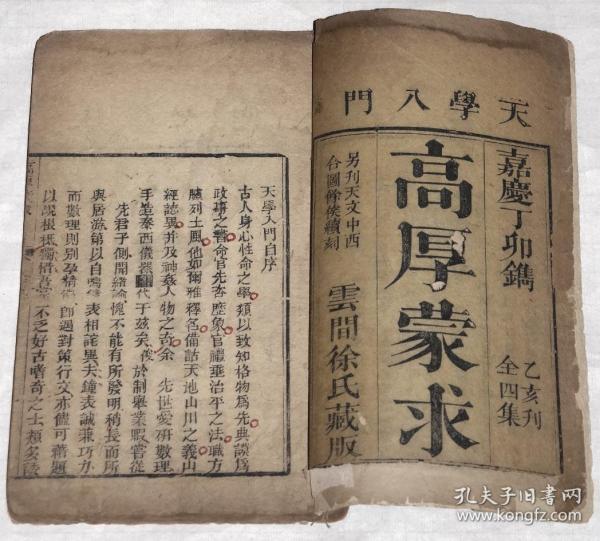 《高厚蒙求:天学入门》老线装本1本全(清代嘉庆丁卯年1807年木刻版).