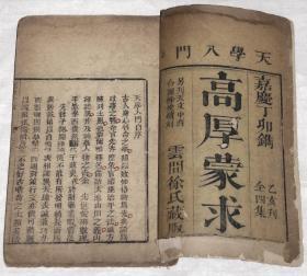 《高厚蒙求:天学入门》老线装本1本全(清代嘉庆丁卯年1807年木刻版)。