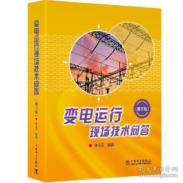 变电运行现场技术问答(第3版)