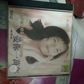 光碟,CD韩宝仪爱你一万年,单片碟,未阅。