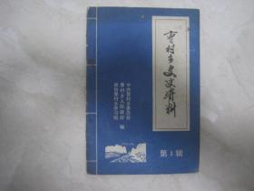 曹村乡文史资料创刊号(第一辑,陕西省富平县曹村乡,编辑南志秀签赠本,仅印800本)(81978)