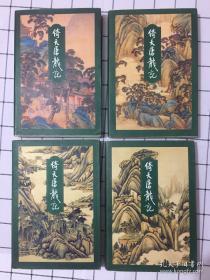 倚天屠龙记 金庸 三联书店 正版