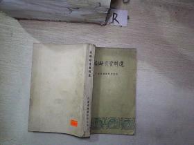 粤剧研究资料选