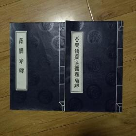 受禅表碑 公卿将军上尊号奏碑 线装2册全