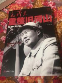 毛泽东重整旧河山1949-1960(毛泽东影像图片历史纪实)
