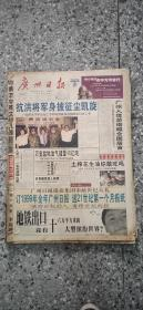 广州日报  1998  年9月16日-23日 (原版报合订)