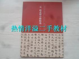 元 赵孟頫小楷精选 (一)