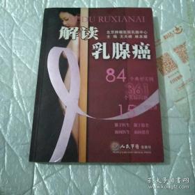 解读乳腺癌