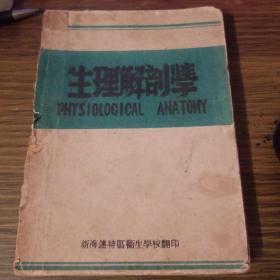 生理解剖学-1947年华中医科大学--革命文献