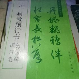 元 赵孟頫行书 烟江叠嶂图诗卷