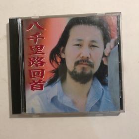 腾格尔 八千里路回首CD【 正版品新 实拍如图 】