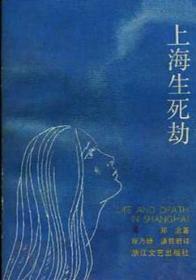 上海生死劫 (正版)