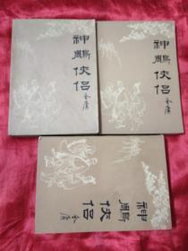 神雕侠侣(时代文艺出版社2.3.4册)