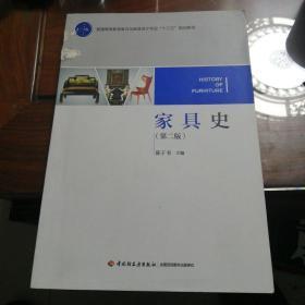 """家具史(第二版)(普通高等教育室内与家具设计专业""""十三五""""规划教材)"""