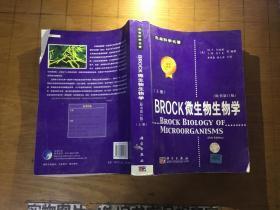 Brock 微生物生物学(上册)(原书第11版)(无盘)
