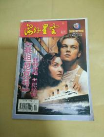 海外星云(1998.4.2)
