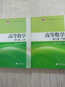 高等数学第六版上下册 同济大学