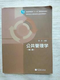 公共管理学 第二版 黎民 高等教育出版社