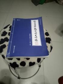张宇考研数学闭关修炼