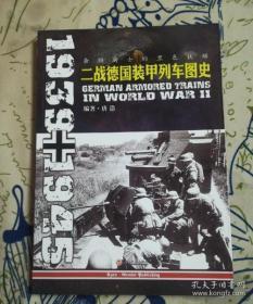 【正版】条顿骑士的黑色铁蟒:二战德国装甲列车图史 1939-1945