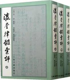 瀛奎律髓汇评(上中下全三册)