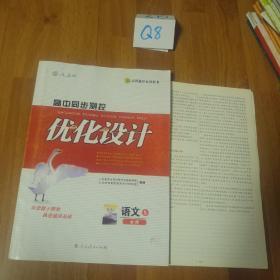 高中同步测控优化设计语文必修5