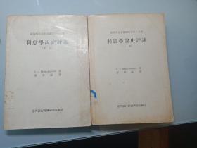 经济学名著翻译丛书第十五种 利息学说史评述 (上下册)馆藏