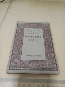 民国万有文库:中国算学之特色 民国18年