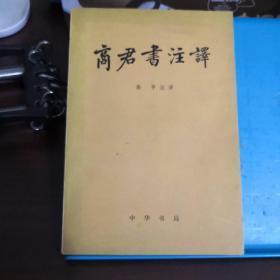 商君书注释(1974年中华书局一版一印)